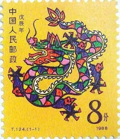 龙生肖邮票